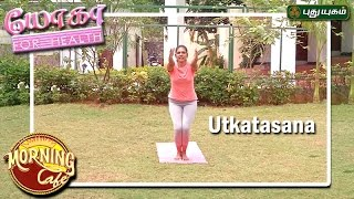 Utkatasana  | யோகா For Health | Morning Cafe | 04/04/2017 | Puthuyugamtv