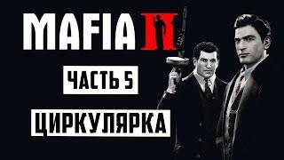 Прохождение игры Мафия 2 (Mafia 2) — Часть 5: Циркулярка [60 Fps]