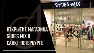 В Санкт-Петербурге появился Shoes Mix