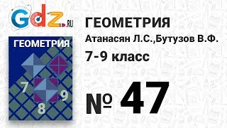 № 47- Геометрия 7-9 класс Атанасян