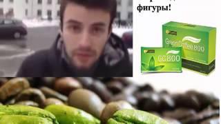 Купить зеленый кофе в Чернигове  Отзывы покупателей