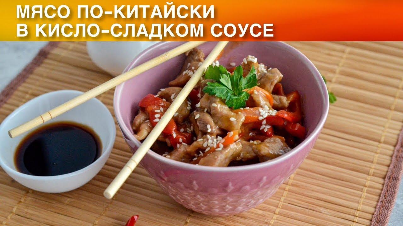 Мясо по-китайски в кисло-сладком соусе ? Как приготовить МЯСО в кисло-сладком СОУСЕ по-китайски