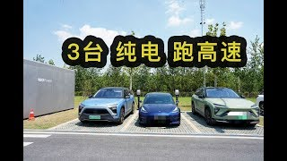 2019蔚来ES8、ES6、特斯拉Model 3,三台纯电车跑高速体验【剁手风向标】