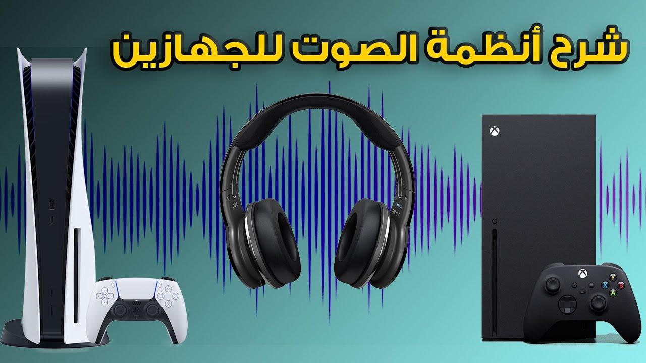 ضبط صوت اللعب وأستمتع 🎧 PlayStation 5 - XboxSeries X