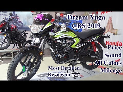 Honda Dream Yuga Cbs 2019 Price Sound All Colors Most Detailed Review In ह द Youtube