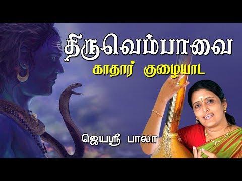 Kaathaar Kuzhaiyaada || Thiruvempavai || Jayasribala || Tamil Lyrical Song || Vijay Musicals