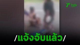 แจ้งจับสาว 30 คลิปยกพวกรุมตบเด็กหญิง | 18-11-62 | ข่าวเย็นไทยรัฐ