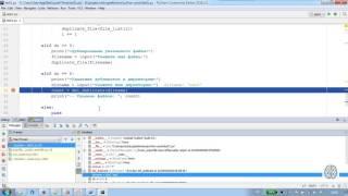 Основы языка Python. Урок 6. Среда разработки PyCharm
