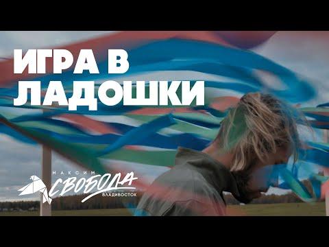 Смотреть клип Максим Свобода - Игра В Ладошки