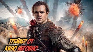 Русский трейлер - Великая стена
