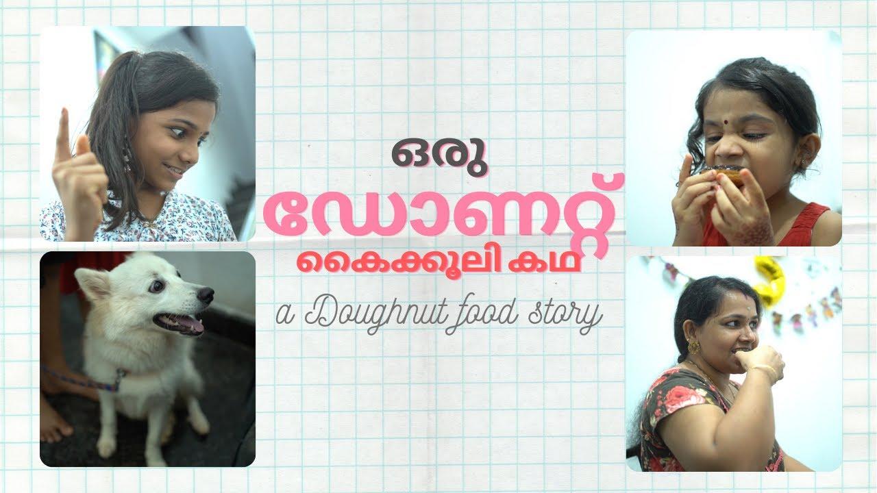 നിക്കിയുടെ അമ്മയെ കാണാൻ ഡോണറ്റ് ഉണ്ടാക്കിയ കഥ | a Doughnut Making Story | Food Films