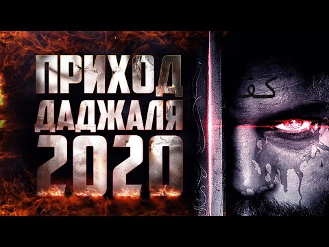 МИР ГОТОВИТСЯ К ДАДЖАЛУ | 2020 | - ШЕЙХ БИЛЯЛ АССАД