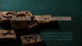 Жанна Жиглинская Скандинавские руны Вступление