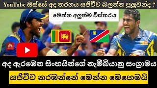 Sri Lanka vs Namibia Live Streaming Channels|SL vs Namibia|Sri Lanka Cricket|cricket lokaya