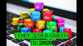 ЛУЧШИЕ ПРОГРАММЫ ДЛЯ ПК И ИНТЕРНЕТА  СКАЧАТЬ СОФТ 2020