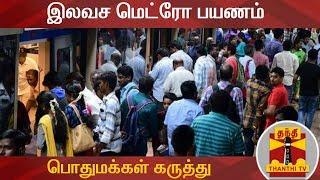 இலவச மெட்ரோ பயணம் - பொதுமக்கள் கருத்து   Free Metro Ride   Chennai Metro Rail