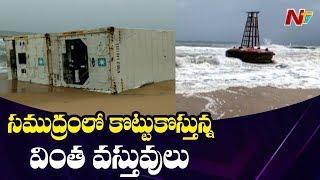 సముద్రంలో కొట్టుకొస్తున్న వింత వస్తువులు: Strange Objects Floating in Sea at Prakasam District | NTV