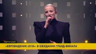 «Евровидение-2018»: в ожидании финала