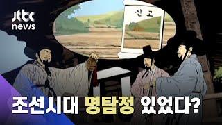 조선판 '셜록 홈즈'…실제로 명탐정 있었다?  / JTBC 사건반장