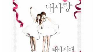 태사비애(Tae Sa Bi Ae)-내사랑(My love)