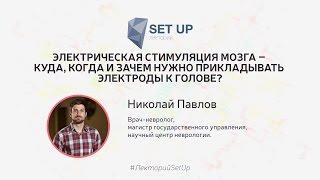 видео: Николай Павлов — Электрическая стимуляция мозга: зачем нужно прикладывать электроды к голове?