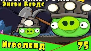 Мультик Игра для детей Энгри Бердс. Прохождение игры Angry Birds [75] серия
