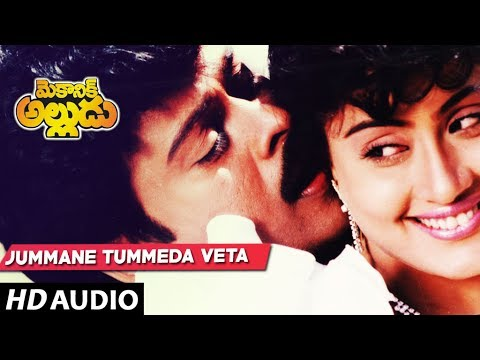 Mechanic Alludu - JUMMANE TUMMEDA VETA song | Chiranjeevi | Anr | Vijayashanthi Telugu Old Songs