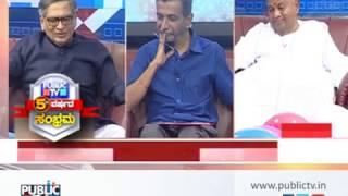 Public Tv 5th Anniversary HD Devegowda, SM krishna, HR Ranganath Talk
