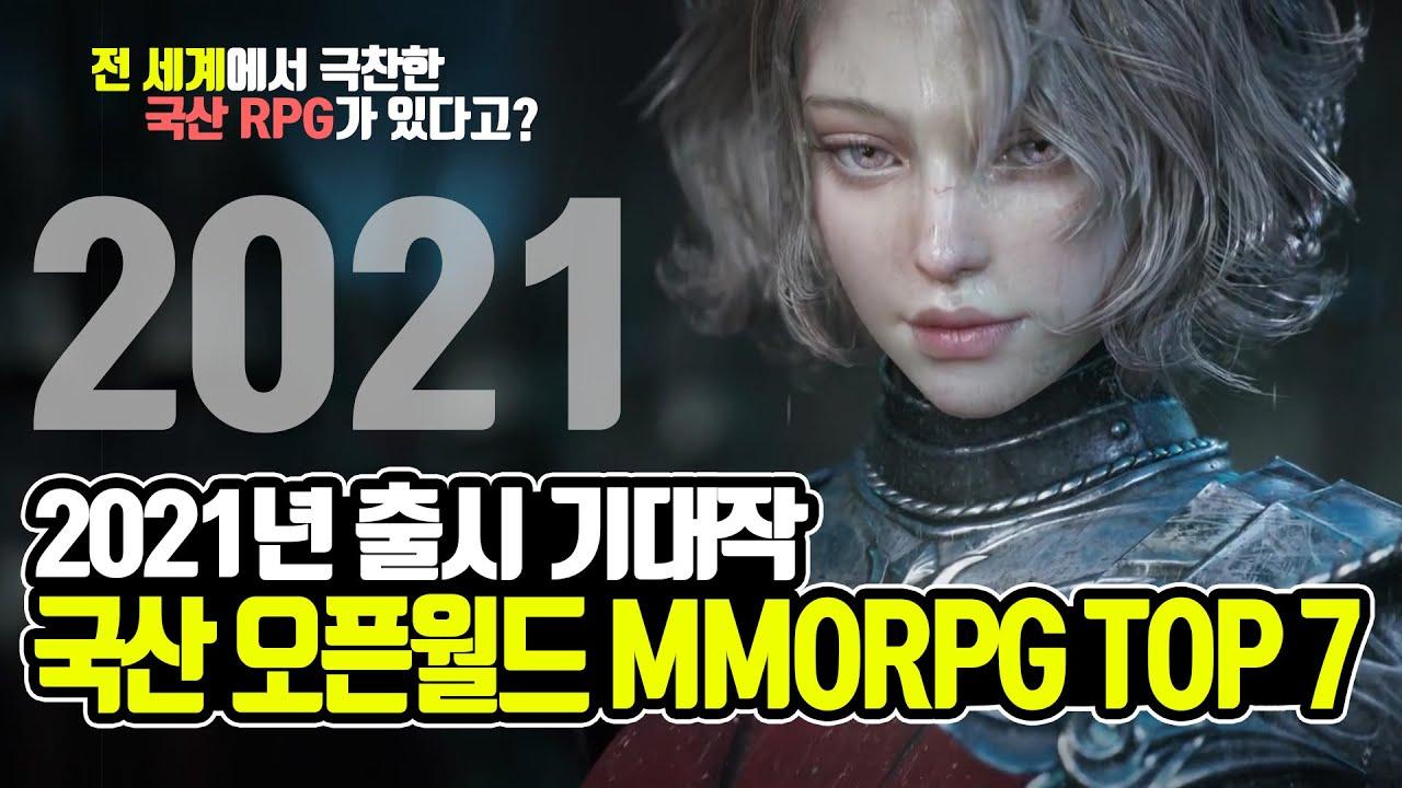 전 세계가 극찬한 2021년 출시 기대작 국산 오픈월드 MMORPG TOP 7