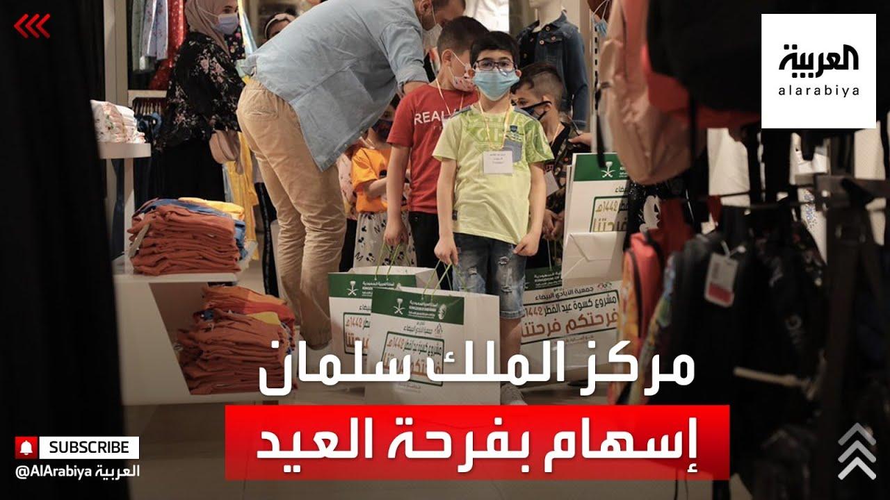 مركز الملك سلمان للإغاثة يوزع كسوة العيد في دول عربية  - 09:57-2021 / 5 / 13
