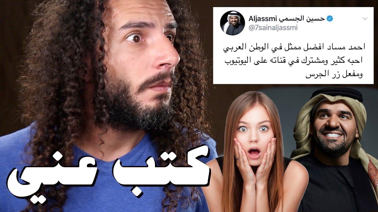 حسين الجسمي مهم جداً .. خرافات بتموت ضحك 😂 لازم نبطلها فوراً