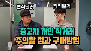 중고차직거래 후기  feat:: 중고차개인직거래 장점…