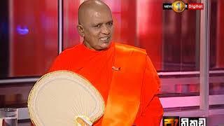 Pathikada Sirasa TV 14th August 2019 Thumbnail