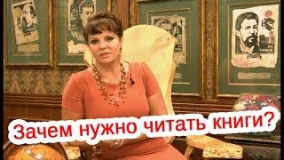 Наталья Толстая - Зачем нужно читать книги?