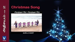 Tamil Christmas Song - Pirthaare Piranthaare from Athisayam Vol -2
