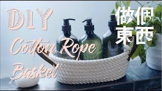 DIY Cotton Rope Basket【棉绳置物篮】:Can