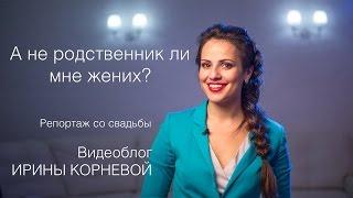 А не родственник ли мне жених Wedding blog Ирины Корневой Как подготовиться к свадьбе