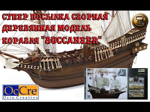 """СУПЕР МОДЕЛЬ ДЕРЕВЯННОГО КОРАБЛЯ """"BUCCANEER"""" от OcCre/Super model wooden ship from OcCre"""