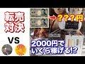【転売ヤー夏の陣】第1回 クレーンゲーム転売対決! 【UFOキャッチャー】