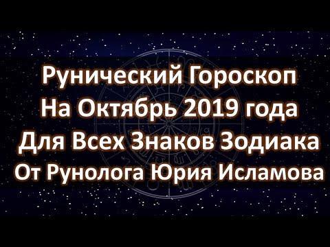 Рунический Гороскоп на Октябрь 2019 Знаки Зодиака