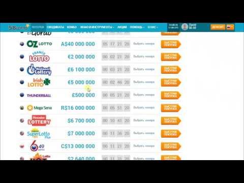 Как использовать свои счастливые числа в лотереях 58lotto