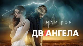 Mamikon - Два Ангела (Премьера 2020)
