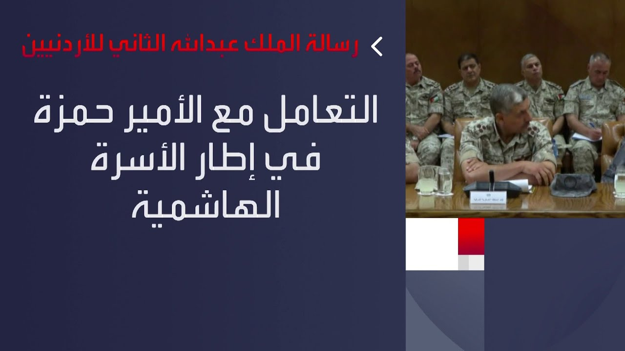 العاهل الأردني: قررت التعامل مع موضوع الأمير حمزة في إطار الأسرة الهاشمية  - 18:59-2021 / 4 / 7