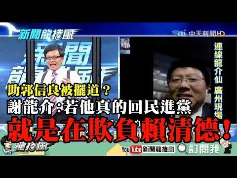 【精彩】助郭信良被擺道?謝龍介:若他真回民進黨 就是在欺負賴清德!
