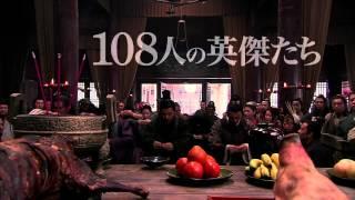 (C) 2012 水滸伝 製作年:2011年 製作国:中国 日本公開:2013年5月25日...