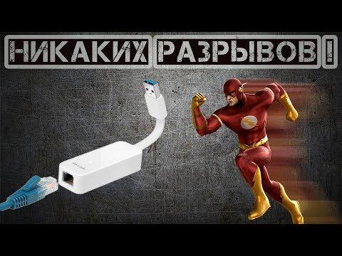 TP-Link UE300 - сетевой USB 3.0 адаптер который не остановить!