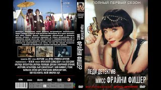 Леди-детектив мисс Фрайни Фишер / HD / Сезон 01 Серия 01