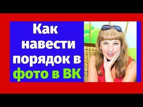 Как упорядочить фото в альбомы вконтакте / Как навести порядок в фотографиях вк