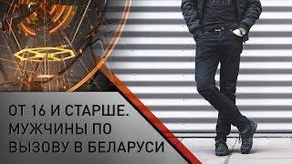 От 16 и старше. Гей-проституция в Беларуси
