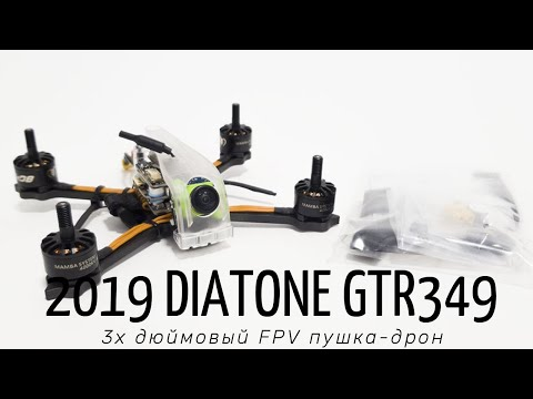 Фото 2019 Diatone GT R349 мощный 3х дюймовый FPV дрон